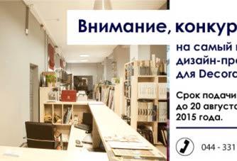Конкурс EDS Европейской Школы Дизайна