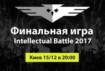 Финальная игра Intellectual Battle 2017