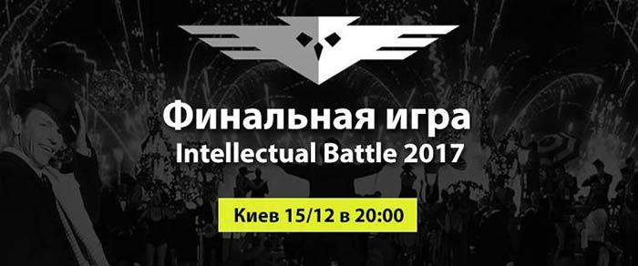 Финальная игра Intellectual Battle 2017
