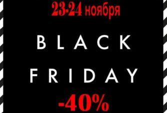 Черная пятница в Decoration Club -> Скидки до 40%